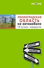 - Ленинградская область на автомобиле обложка книги