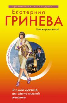 Гринева Е. - Это мой мужчина, или Мечта сильной женщины: повесть обложка книги