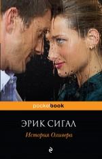 История Оливера обложка книги