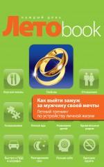 Рубштейн Н., Громская О. - Как выйти замуж за мужчину своей мечты: Летний тренинг по устройству личной жизни обложка книги