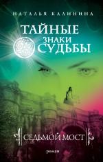 Седьмой мост: роман