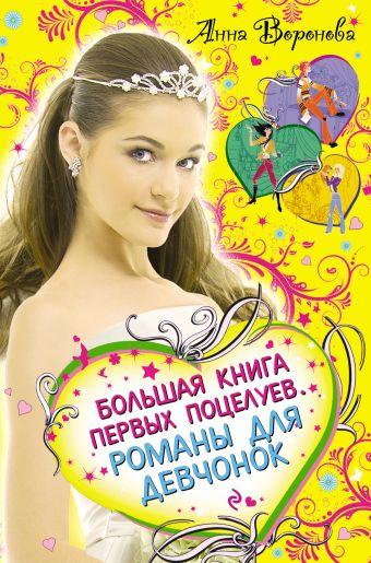 Большая книга первых поцелуев: романы для девочек Воронова А.