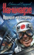 Сахарнов С.В. - Камикадзе. Идущие на смерть' обложка книги
