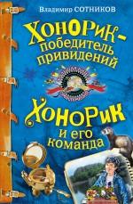 Сотников В.М. - Хонорик - победитель привидений; Хонорик и его команда: повести обложка книги