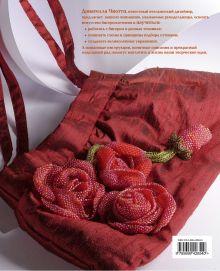 Обложка сзади Бисер: создаем уникальные украшения Донателла Ч.
