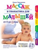Гореликова Е.А. - Массаж и гимнастика для малышей от 0 до 1 года. (+CD) обложка книги