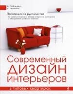 Гурбанович Д., Табакина Н. - Современный дизайн интерьеров в типовых квартирах обложка книги