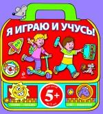 - 5+ Я играю и учусь! Красный портфель обложка книги