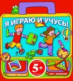 - 5+ Я играю и учусь! Голубой портфель обложка книги