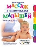 Гореликова Е.А. - Массаж и гимнастика для малышей от 0 до 1 года обложка книги