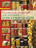 Коллекция рецептов для домашнего консервирования олег толстенко 100 фантастических рецептов из огурцов