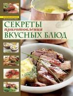 Секреты приготовления вкусных блюд