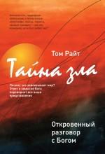 Райт Т. - Тайна зла: откровенный разговор с Богом обложка книги
