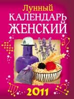 - Лунный календарь женский 2011 обложка книги