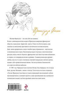 Обложка сзади Синяки на душе Саган Ф.
