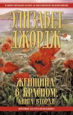 Джордж Э. - Женщина в красном. Кн. 2 обложка книги