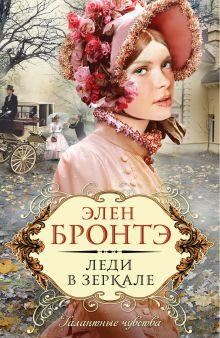 Леди в зеркале: роман обложка книги
