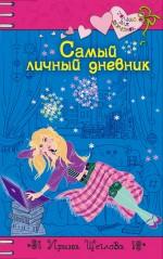 Щеглова И.В. - Самый личный дневник: повесть обложка книги