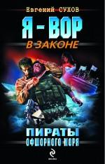 Сухов Е. - Пираты Офшорного моря: роман обложка книги
