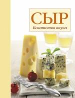 - Сыр: Богатство вкуса. (реклама). (BTL) обложка книги