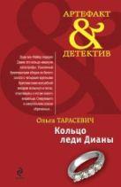 Тарасевич О.И. - Кольцо леди Дианы: повесть' обложка книги