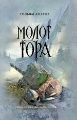 Дитрих У. - Молот Тора обложка книги