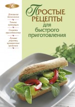 Боровская Э. - Простые рецепты для быстрого приготовления обложка книги