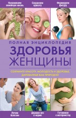 - Полная энциклопедия здоровья женщины. (ОСЭ) (оф. 1) обложка книги