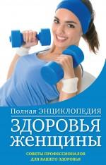 - Полная энциклопедия здоровья женщины. (ОСЭ) (оф. 2) обложка книги