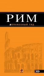 Рим: путеводитель. 2-е изд., испр. и доп. обложка книги