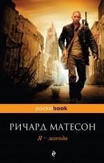 Матесон Р. - Я - легенда обложка книги