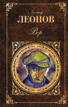 Леонов Л.М. - Вор' обложка книги