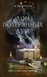 Коттэм Ф. Дж. - Дом потерянных душ обложка книги