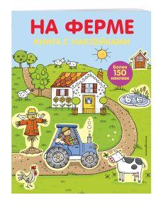 - 4+ На ферме (с наклейками) обложка книги