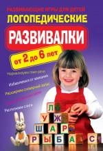 - Логопедические развивалки. Развивающие игры для детей обложка книги