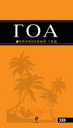 Гоа: путеводитель. 2-е изд. Давыдов А.