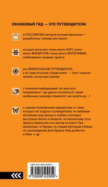 Обложка сзади Гоа: путеводитель. 2-е изд. Давыдов А.