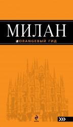 Тимофеев И.В. - Милан: путеводитель. 2-е изд. обложка книги
