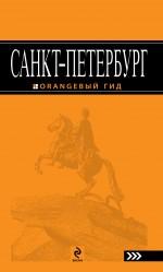 Санкт-Петербург: путеводитель. 3-е изд., испр. и доп. Чернобережская Е.П.