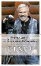 Чехия: путеводитель. 2-е изд.