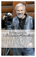 Крылов Д., Яровинская Т. - Чехия: путеводитель. 2-е изд. обложка книги