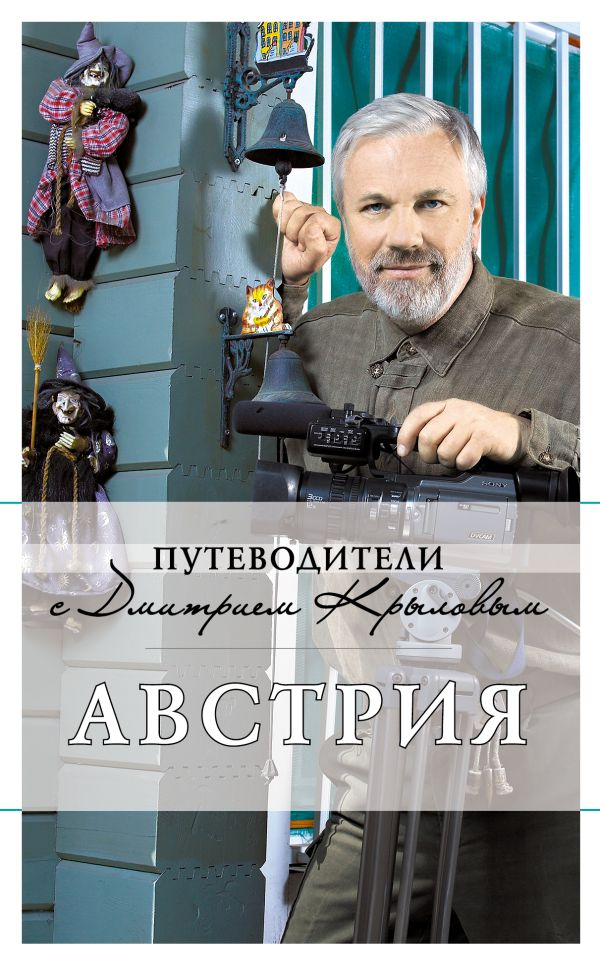 Австрия: путеводитель. 2-е изд., испр. и доп. Крылов Д., Сушек И.