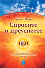 Фостер К. - Спросите - и преуспеете: 1001 вопрос, отвечая на которые, Вы сможете изменить свою жизнь к лучшему обложка книги