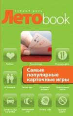 - Самые популярные карточные игры обложка книги