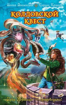 Волынская И., Кащеев К. - Колдовской квест обложка книги