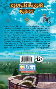 Обложка сзади Колдовской квест Илона Волынская, Кирилл Кащеев