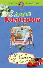 Калинина Д.А. - Умри богатым!: роман обложка книги