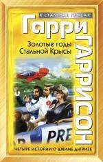 Золотые годы Стальной Крысы обложка книги