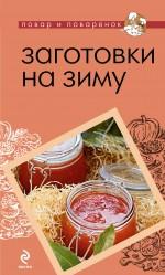- Заготовки на зиму обложка книги