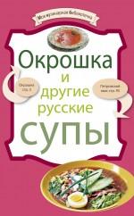 - Окрошка и другие русские супы обложка книги